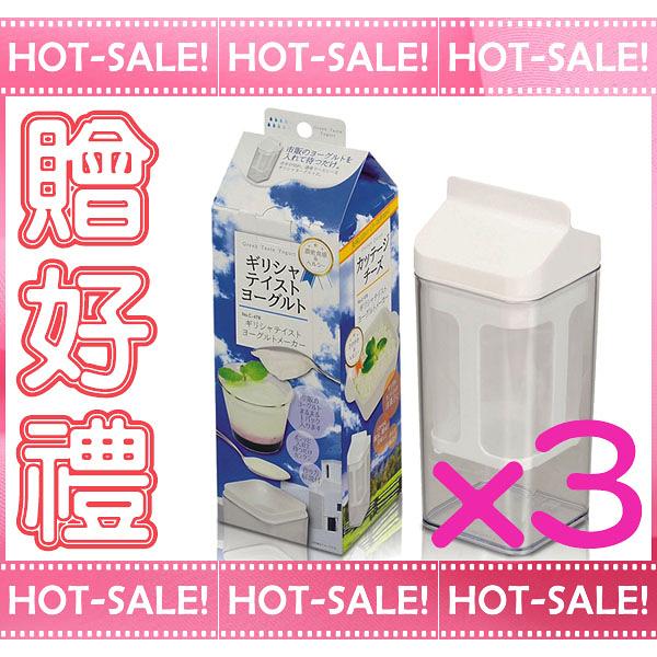 《乳酪盒x3入+贈木匙》PRO-BIO 普羅拜爾 優格機DIY專用 希臘優格 優格乳酪盒 (日本製造)