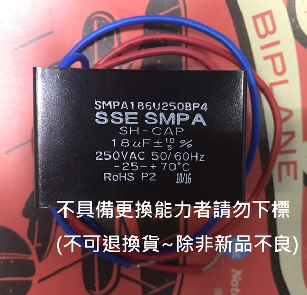 原廠✿國際牌✿PANASONIC✿台灣松下✿乾衣機材料 電容器(18UF)✿適用:NH-70Y/NH-65N/NH-65RQ