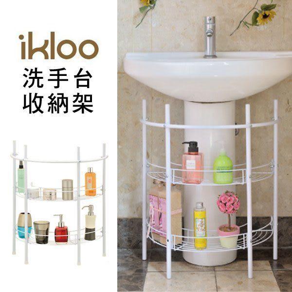 ikloo~洗手台收納架 水槽下收納架 浴室收納架 浴室置物架 衛浴收納 《生活美學》