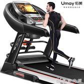 跑步機家用款多功能超靜音折疊電動室內健身房專用 優家小鋪 igo
