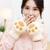 手套女冬保暖學生情侶手套韓版可愛卡通毛絨翻蓋半指加絨加厚手套 草莓妞妞