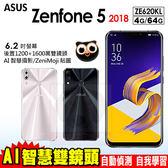 ASUS ZenFone 5 6.2 吋 ZE620KL 4G/64G 全螢幕AI智慧雙鏡頭手機 0利率 免運費