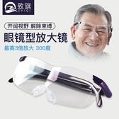 眼鏡式頭戴放大鏡眼睛雙目高清修錶看書3倍 全館免運