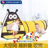 帳篷游戲屋家用小孩室內寶寶海洋球隧道爬行筒玩具屋戶外 YXS新年禮物