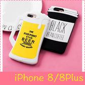 【萌萌噠】iPhone 8 / 8 Plus 歐美大氣款 咖啡杯 啤酒杯 保護殼 全包防摔矽膠軟殼 手機殼 手機套