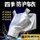 摩托車車罩電動車電瓶防曬防雨罩兩輪車衣遮陽蓋布夏季薄款擋風罩 名購居家