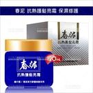 春泥 抗熱護髮亮霜-120ml[12445] 滋潤修護頭髮 改善毛躁髮
