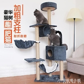 貓爬架貓窩貓樹一體貓咪架子跳台牆大型玩具貓抓爬柱劍麻別墅貓塔ATF「安妮塔小铺」