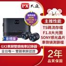 大通 機車行車記錄器wifi GX3 SONY前後雙鏡頭 重機行車紀錄器 TS碼流存檔 VSCC56-3國家安規新認證