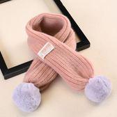 雙十二狂歡購 兒童圍巾冬季男童童女童寶寶柔軟保暖毛線圍巾嬰兒百搭毛球圍脖潮