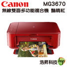 【上網登錄送400禮券】Canon PIXMA MG3670 無線多功能相片複合機 紅機