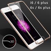 iphone 6 6plus 6s 6s plus 弧面滿版霧面金屬邊框全屏螢幕鋼化玻璃膜 玻璃保護膜 保護貼