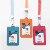 工作證件卡套胸牌胸卡學生校牌飯卡身份證工牌門禁公交卡套帶掛繩 SUPER SALE 快速出貨