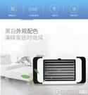 迷你冷風機抖音同款USB小空調 家用學生宿舍制冷神器便攜式黑科技 印象家品