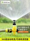可調360度噴水器綠化草坪噴灌噴頭自動灑水澆水神器地埋散射農用 樂活生活館