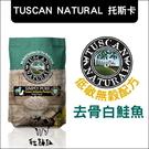 Tuscan Natural托斯卡[去骨鮭魚+蔬菜,無穀全犬糧,4.4磅,美國製]