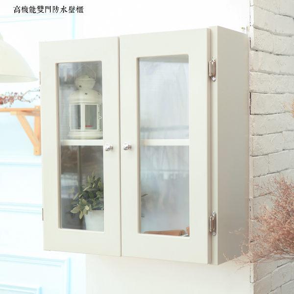 【JL精品工坊】高機能雙門防水壁櫃限時$1290/收納櫃/置物櫃/吊櫃/浴櫃/防水/浴櫃/置物架/櫃子