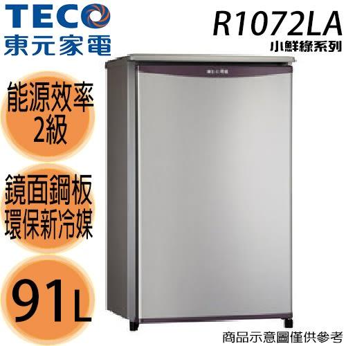 限量【TECO東元】91L 小鮮綠系列 單門冰箱 R1072SC 1樓交貨 免運費