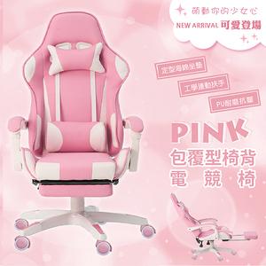 預購【STYLE 格調】PINK Lady 激萌粉紅賽車電競椅/皮椅粉紅款