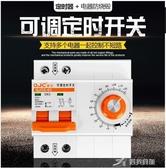 電源控制器 水泵抽水定時器家用單相220V動力大功率斷路器120M延時空開關D63A 樂芙美鞋