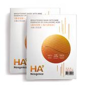 【買1送1】Neogence霓淨思 9重玻尿酸水嫩白皙面膜5片/盒