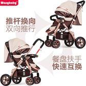 兒童推車加固加牢Wangbaby高景觀嬰兒推車可坐躺超輕便攜折疊寶寶傘車四輪嬰兒童車 Igo
