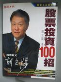 【書寶二手書T1/股票_ZDI】胡立陽-股票投資100招_胡立陽