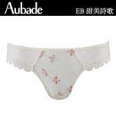 Aubade-甜美詩歌S-M蕾絲三角褲(牙白)EB