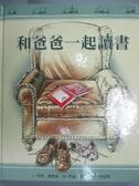 【書寶二手書T9/少年童書_XFD】和爸爸一起讀書_理察‧喬根森,  柯倩華/譯