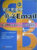 【書寶二手書T8/語言學習_QNR】愈忙愈要學英文Email_Quentin Brand