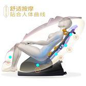 按摩椅全身家用全自動按摩沙發零重力多功能太空艙智慧老人按摩器 WD初語生活館