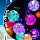 Loxin 圓球聖誕燈 八段式效果 防水LED燈 6公尺40燈 USB夢幻水晶燈 聖誕佈置 氣氛燈 燈串【SD1408】