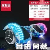 猛犸王智慧電動平衡車兒童8-12成人雙輪成年體感兩輪代步車平行車   自由角落