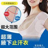吸汗貼-日本進口女士輕薄透氣腋下吸汗衣吸止汗貼吸汗墊冷感吸水速干背心 完美情人館
