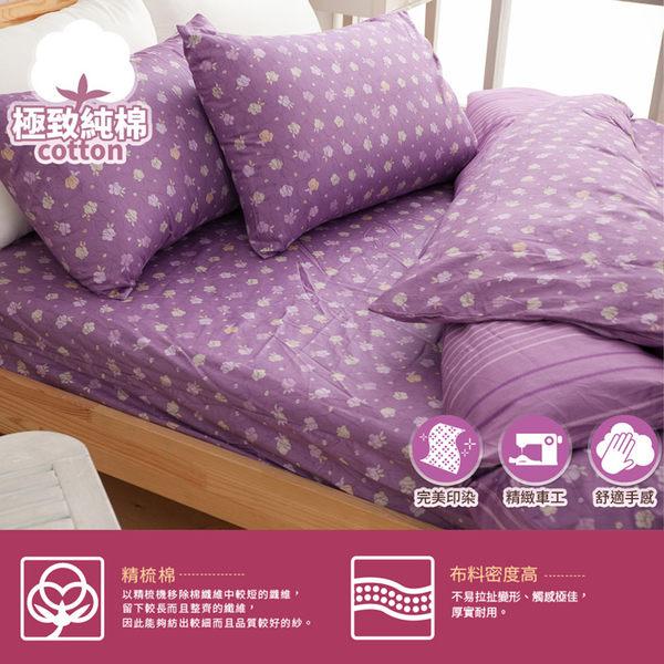 純棉【夏語-紫】雙人被套