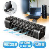 【ELECOM】日本散熱達人多功能三段式USB風扇(筆電平板手機通用)