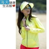 HOII SunSoul后益 涼感 防曬 UPF50 立領T 外套-黃光XL