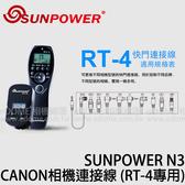 SUNPOWER N3 CANON 相機連接線 轉接線 (0利率 郵寄免運 湧蓮國際公司貨) 適用SUNPOWER RT-4快門搖控器