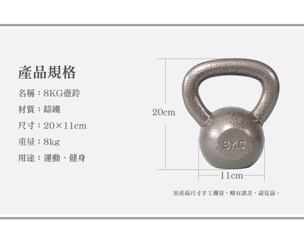 【8KG】壺鈴/KettleBell/拉環啞鈴/搖擺鈴/重量訓練