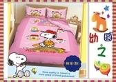 *幼之圓*史努比 棒球篇 ~雙人床包三件組~粉色