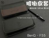 【精選腰掛防消磁】適用 BenQ F55 5.5吋 腰掛皮套橫式皮套手機套保護套手機袋