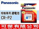 CR-P2     Panasonic 國際牌 松下電器 CR-P2  鋰電池 相機專用