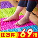 腳踩指壓足底按摩墊 指壓墊 (顏色隨機)【AE03102】大創意生活百貨