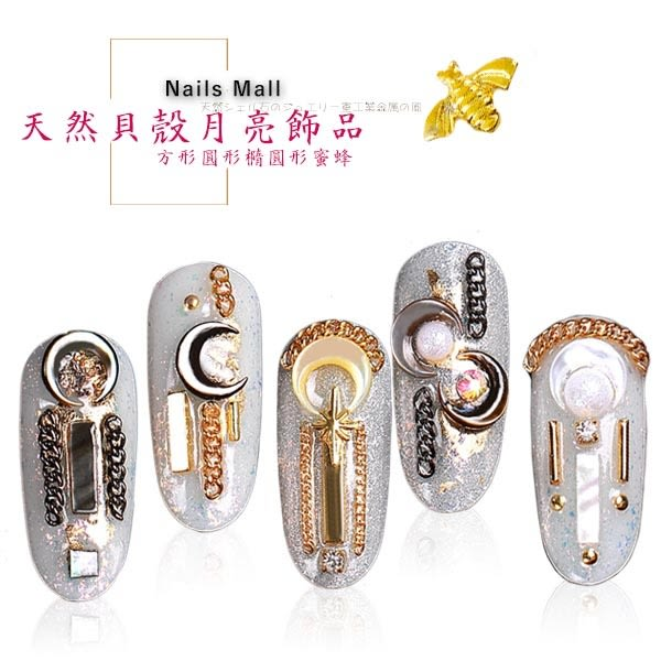 日系天然貝殼方形圓形橢圓形 凝膠光療 美甲材料 美甲鑽飾《NailsMall美甲美睫批發》