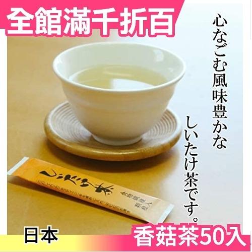 日本正品 香菇茶 3g x50入 食物纖維 松茸碎片 可作茶碗蒸 湯底 日本料理用【小福部屋】