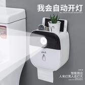 衛生間紙巾盒廁所衛生紙置物架防水免打孔抽紙盒智能感應式卷紙筒【小艾新品】