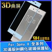 3D 滿版9H鋼化玻璃貼 Sony XZP XZ3 XZ2 XA2 XA1 Ultra X XP XC XZS Plus 玻璃貼 保護貼