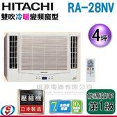【信源】 4坪【HITACHI 日立雙吹冷暖窗型冷氣】RA-28NV (含標準安裝)