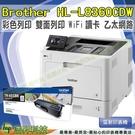 Brother HL-L8360CDW + TN-451原廠黑一支 送DA A4紙 上網登錄再送好禮