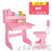 兒童書桌兒童學習桌寫字桌椅套裝可升降寫字臺書桌椅套裝學生桌兒童書桌椅 LX【七月好物】